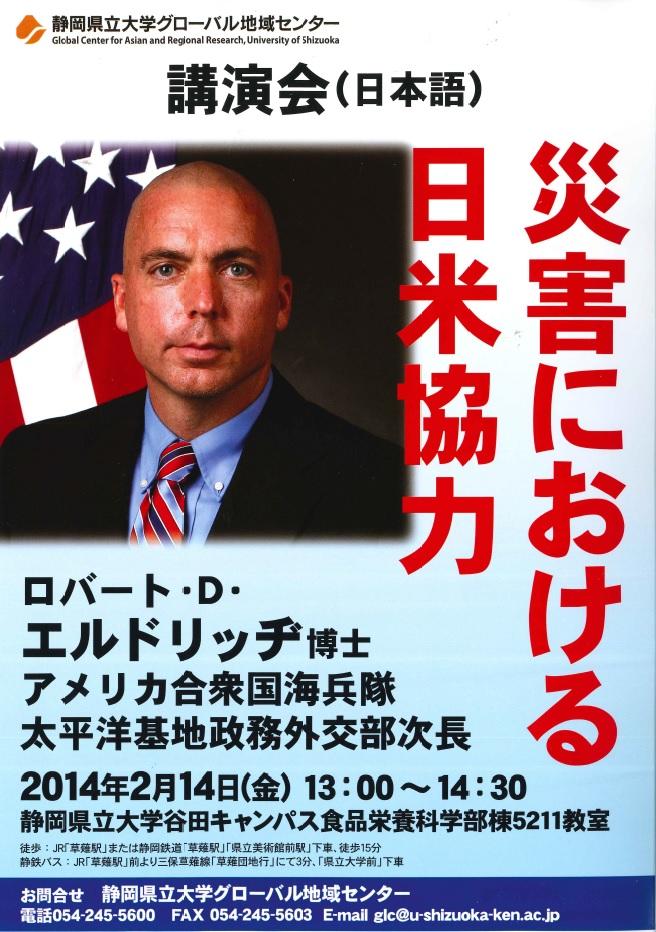 講演会「災害における日米協力」 ちらし