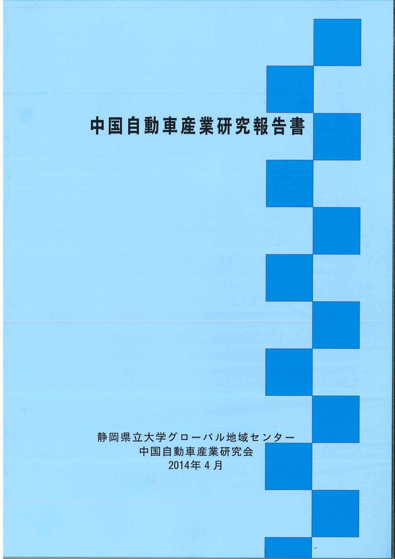 中国自動車産業報告書