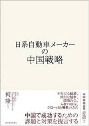 書籍「日系自動車メーカーの中国戦略」