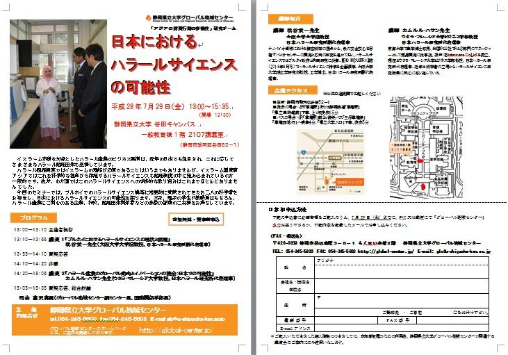 日本におけるハラールサイエンスの可能性 ちらし