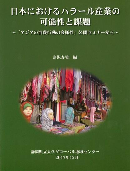 日本におけるハラール産業の可能性と課題 報告書