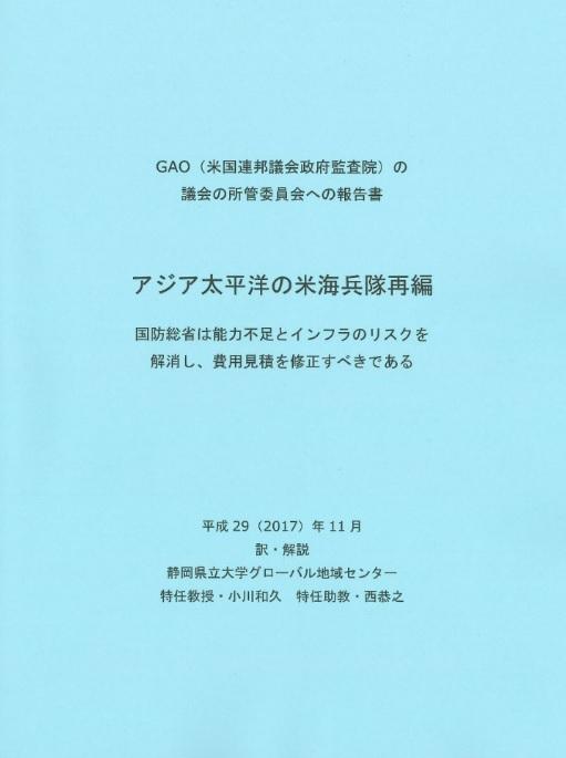 アジア太平洋の米海兵隊再編 報告書