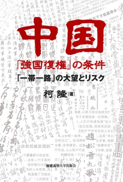 中国「強国復権」の条件 書籍