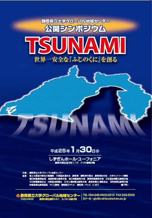 「TSUNAMI~世界一安全な『ふじのくに』を創る~」ちらし