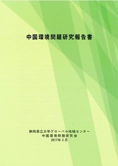 中国環境問題研究報告書
