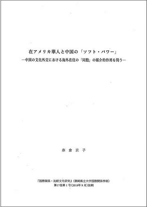 在アメリカ華人と中国の「ソフト・パワー」 翻訳・解題