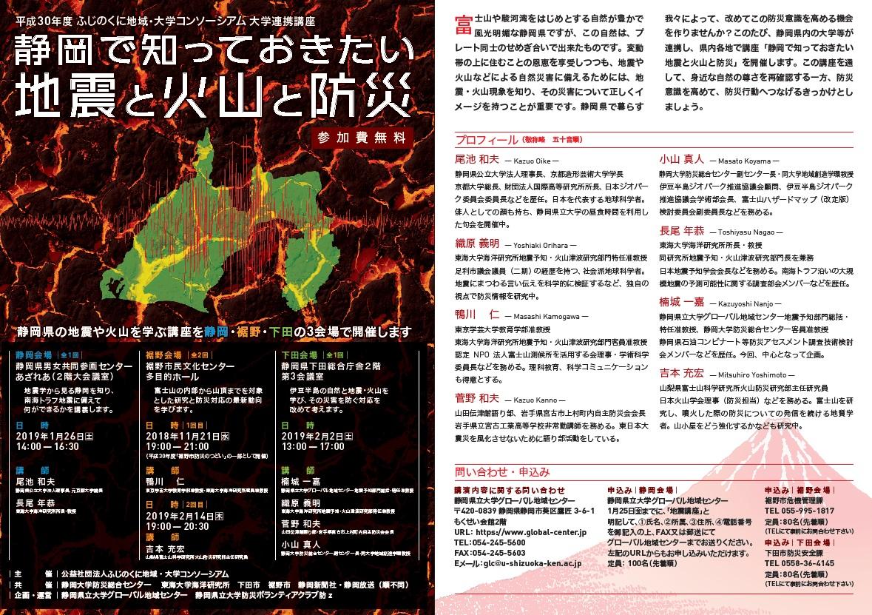 平成30年度 ふじのくに地域・大学コンソーシアム大学連携講座「静岡で知っておきたい地震と火山と防災」チラシ