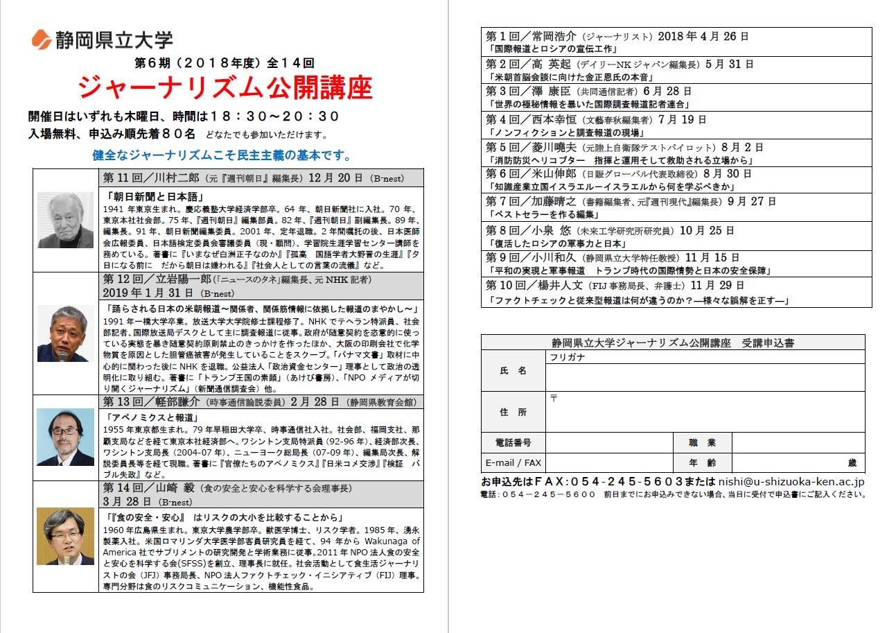 「朝日新聞と日本語」ちらし