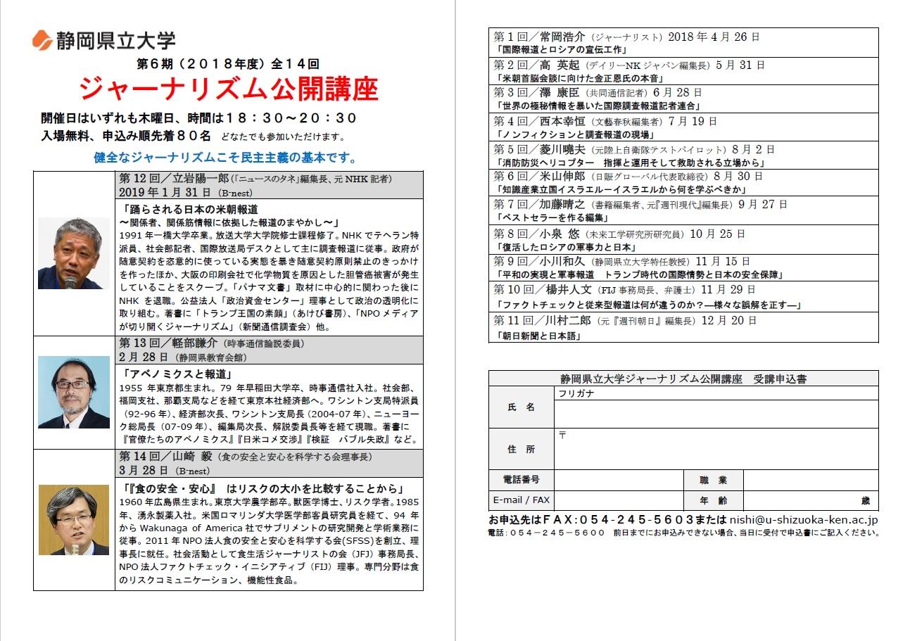 「踊らされる日本の米朝報道~関係者、関係筋情報に依拠した報道のまやかし~」ちらし