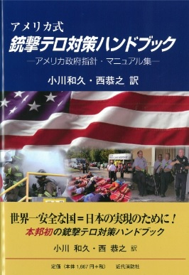 書籍「アメリカ式銃撃テロ対策ハンドブック」