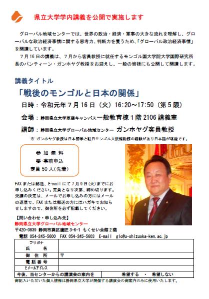 「戦後のモンゴルと日本の関係」ちらし