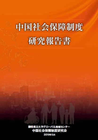 中国社会保障制度研究報告書