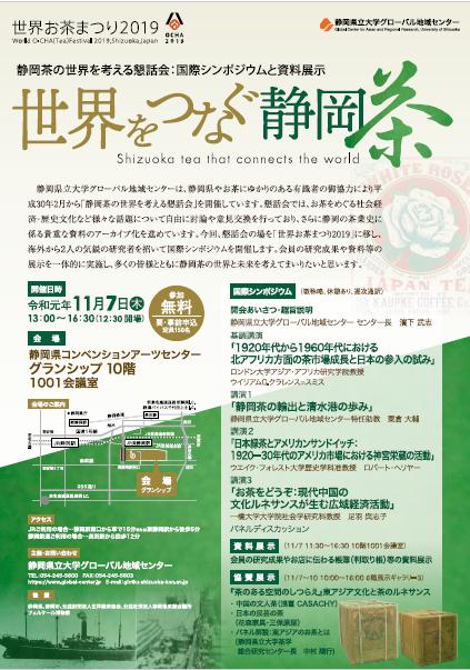 静岡茶の世界を考える懇話会:国際シンポジウムと資料展示「世界をつなぐ静岡茶」ちらし