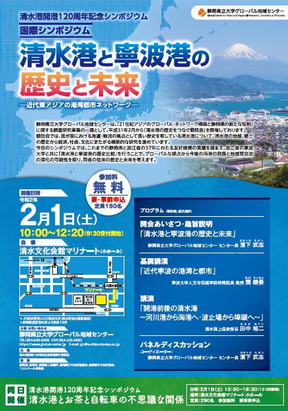 清水港開港120年周年記念シンポジウム「清水港と寧波港の歴史と未来」 ちらし