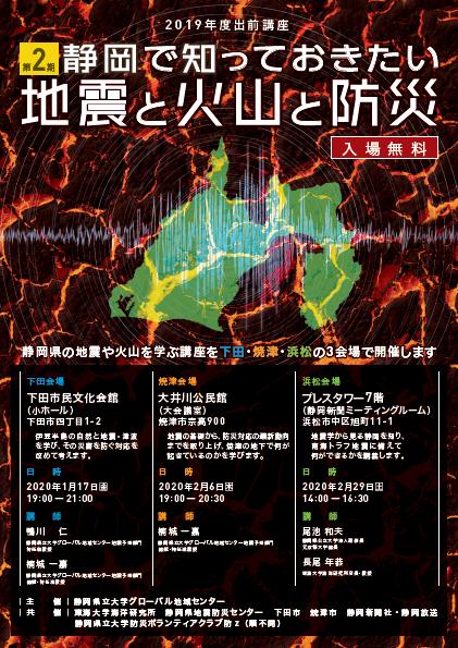 2019年度出前講座 第2期「静岡で知っておきたい地震と火山と防災」ちらし
