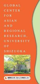 グローバル地域センターパンフレット