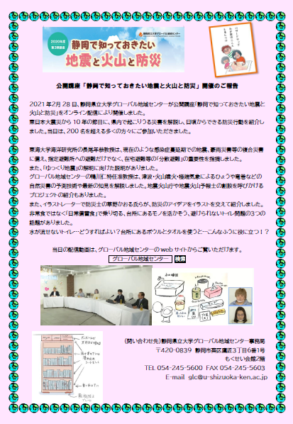公開講座「静岡で知っておきたい地震と火山と防災」開催 のご報告