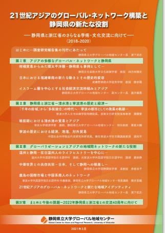 21世紀アジアのグローバル・ネットワーク構築と静岡県の新たな役割