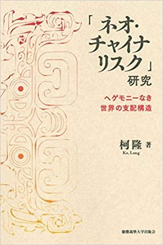 書籍「「ネオ・チャイナリスク」研究―ヘゲモニーなき世界の支配構造