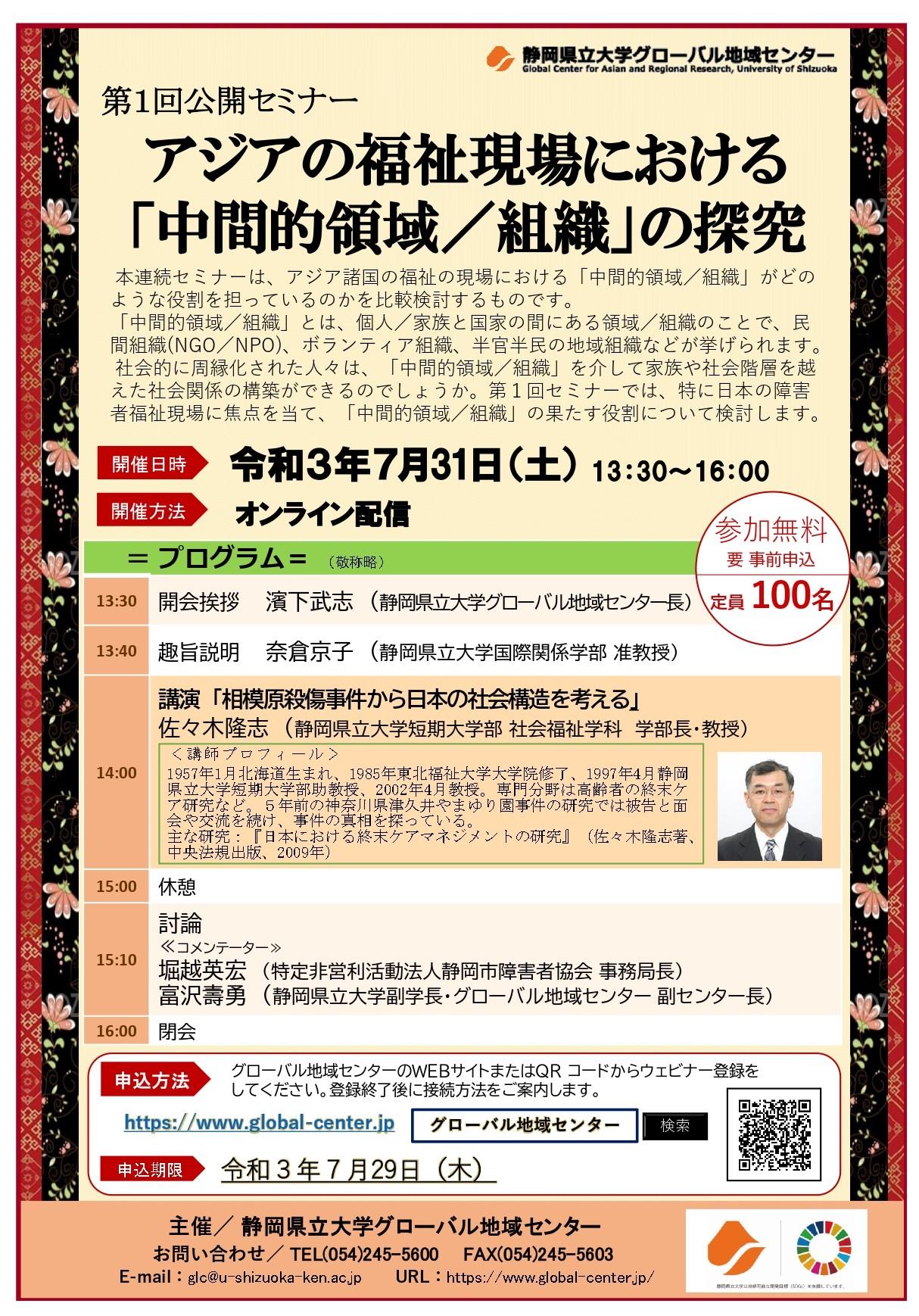 アジアの福祉現場における「中間的領域/組織」の探究 チラシ